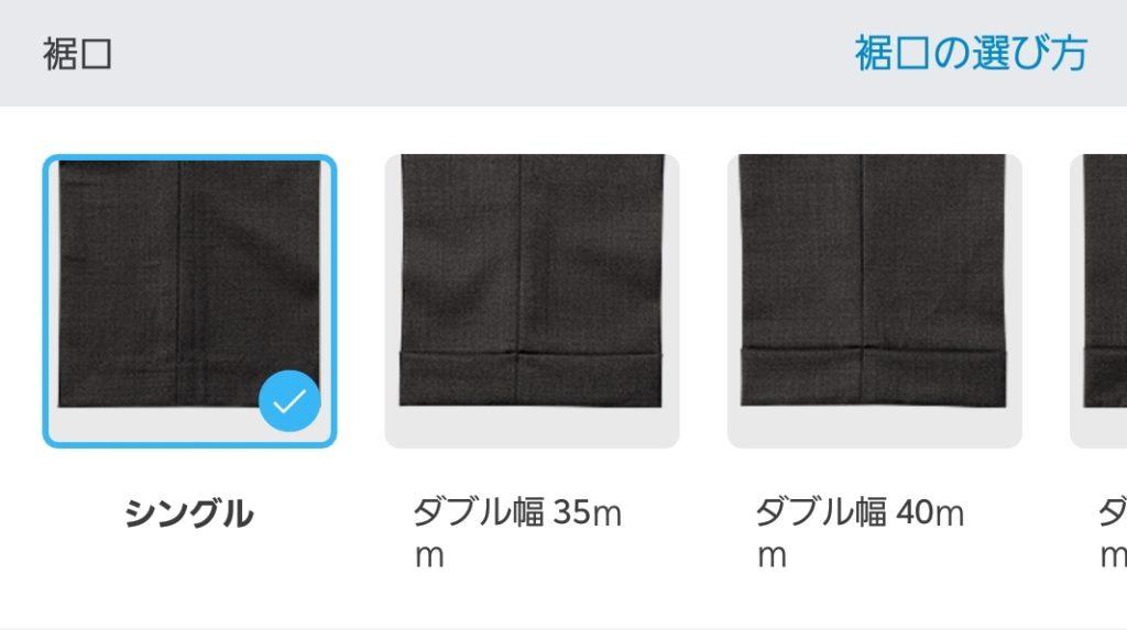 【画像】ZOZOビジネススーツのカスタマイズ裾始末