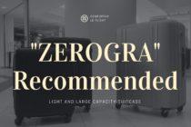 リモワを凌駕した評判のスーツケース「ZEROGRA(ゼログラ)」の魅力を紹介するよ