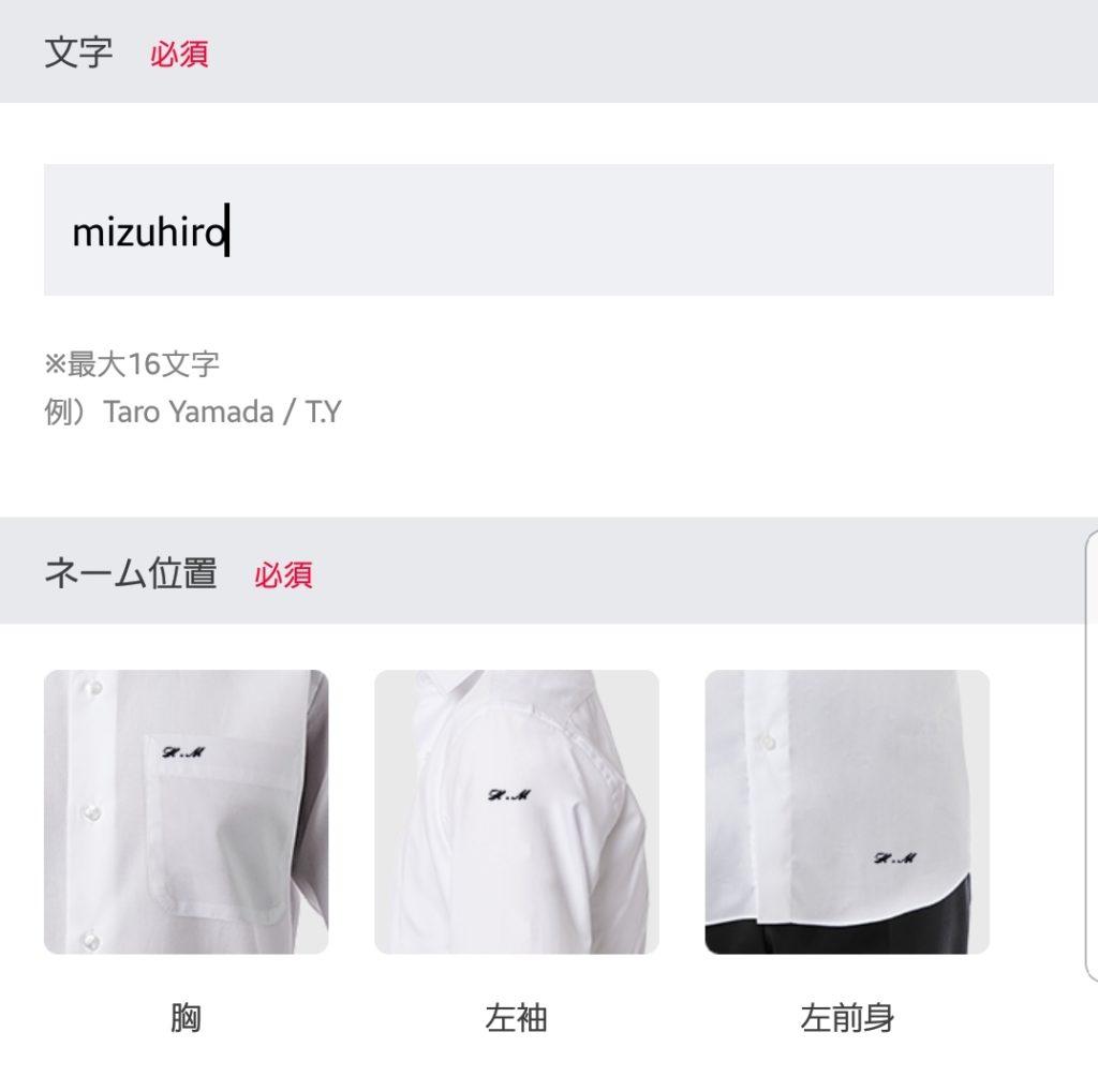 【画像】オーダーシャツのネーム