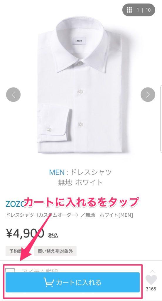 【画像】シャツ選び詳細