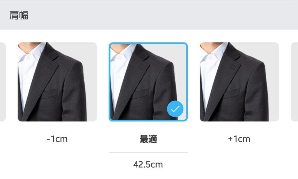 【画像】ZOZOビジネススーツのサイズ調整肩幅