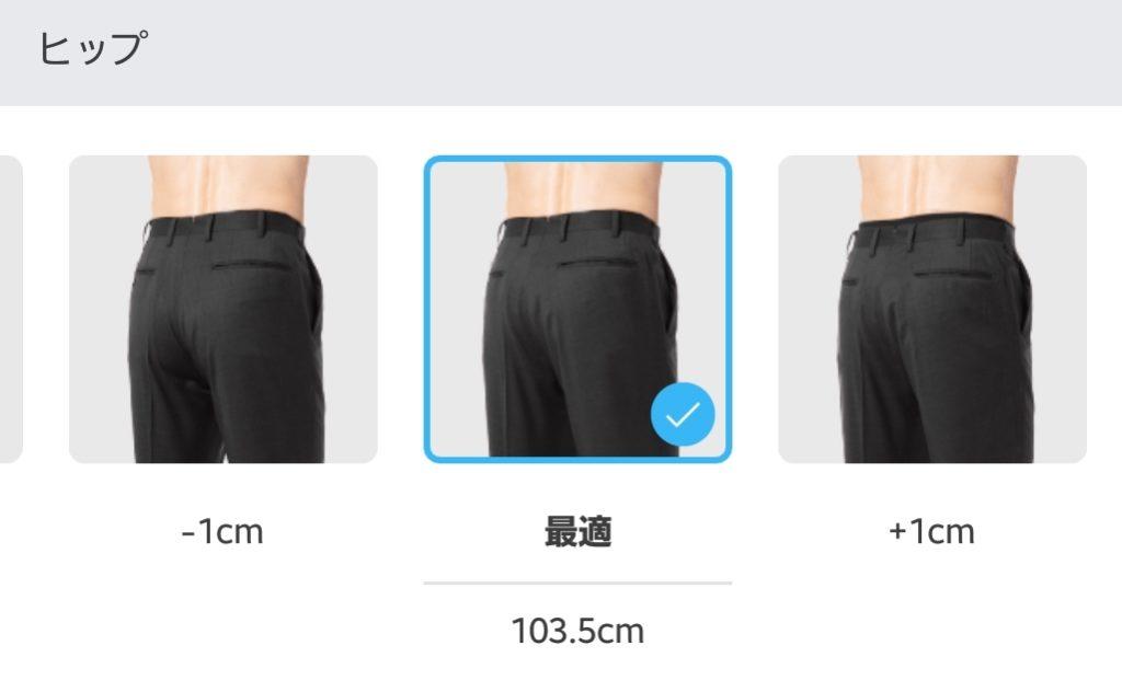 【画像】ZOZOビジネススーツのサイズ調整ヒップ