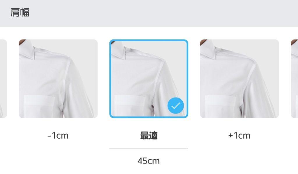 【画像】シャツオーダー肩幅