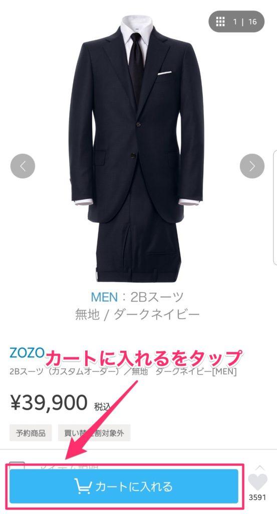 【画像】ZOZOスーツオーダー