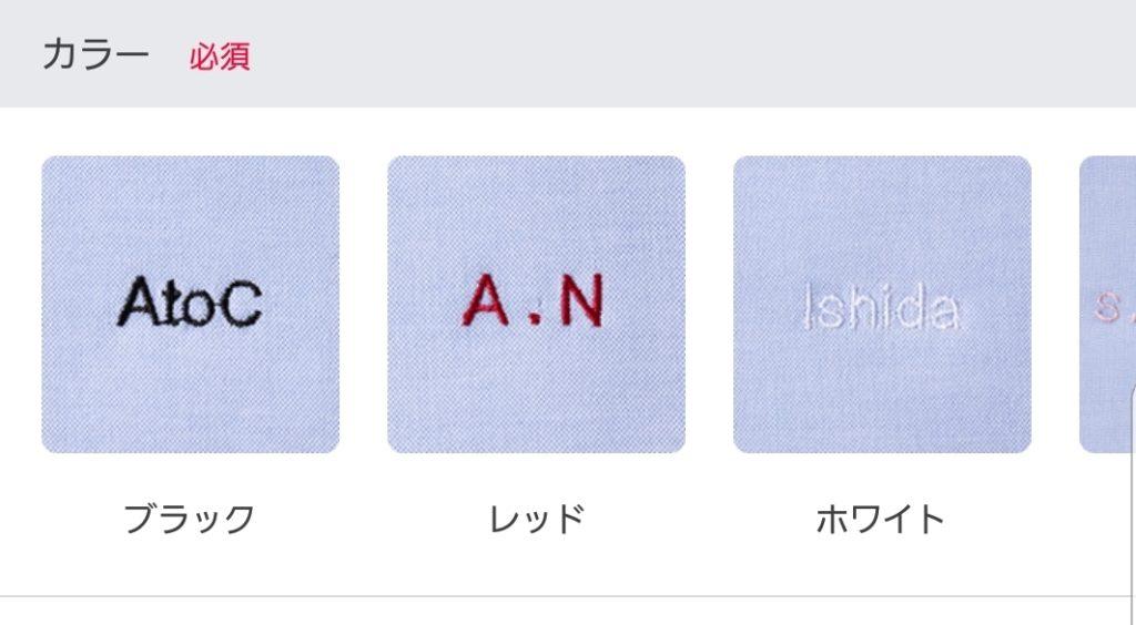 【画像】シャツのネームカラー