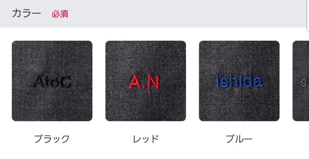 【画像】ZOZOビジネススーツのカスタマイズ文字色
