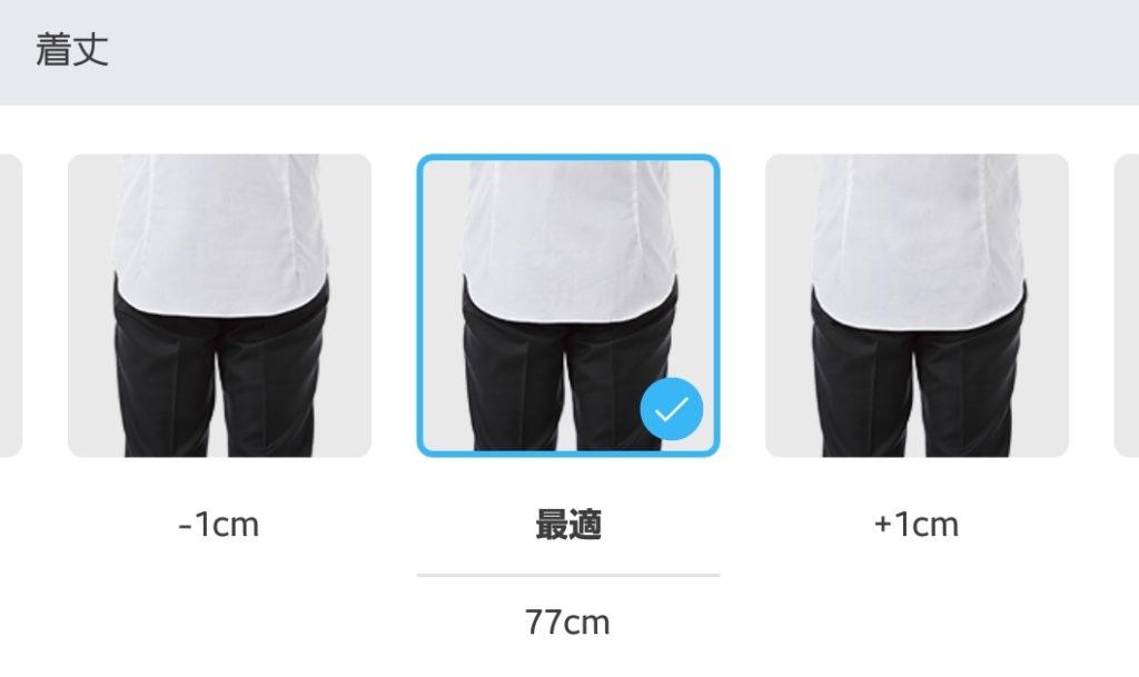 【画像】シャツオーダー着丈