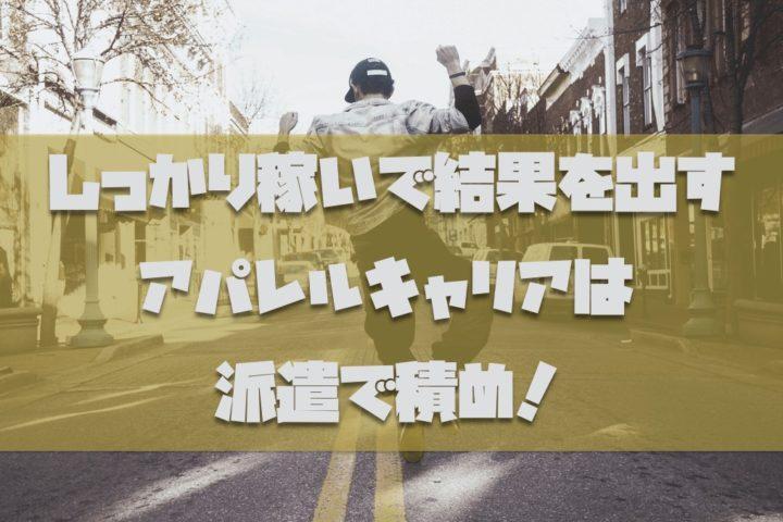 【画像】アパレル販売職は高時給で経験を積め!