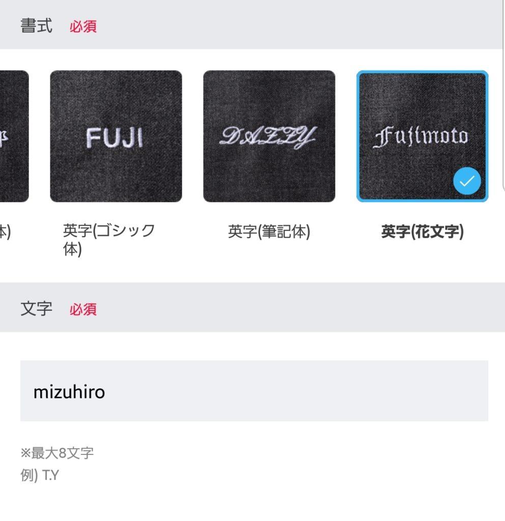 【画像】ZOZOビジネススーツのカスタマイズネーム