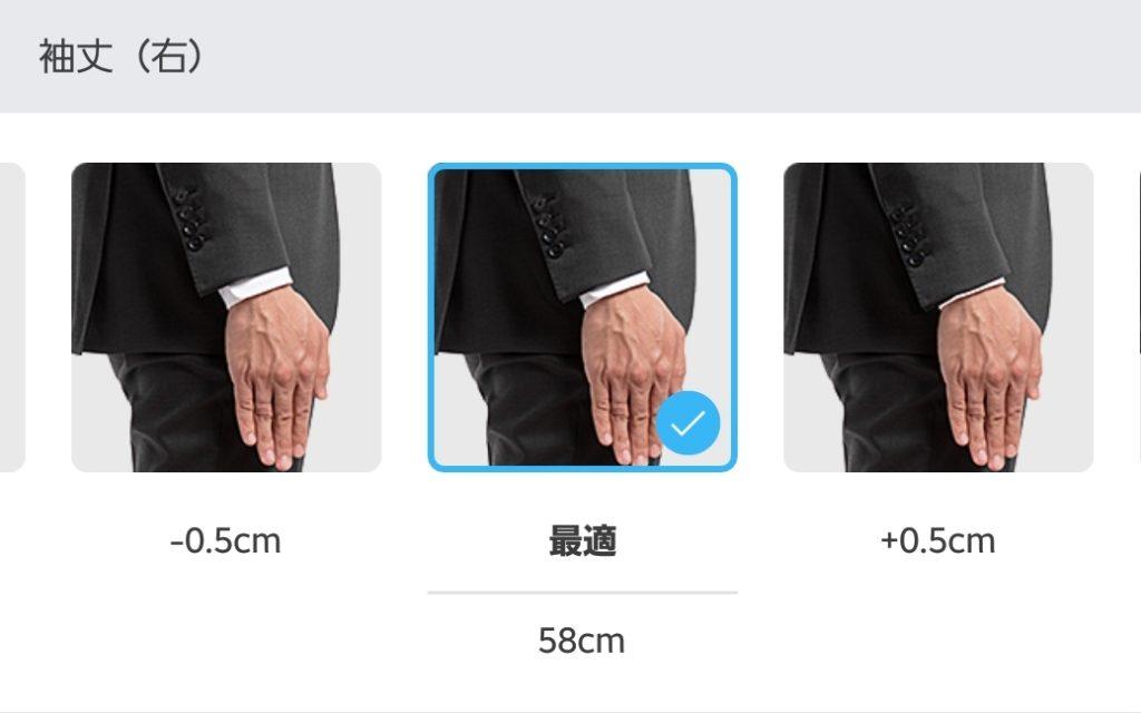 【画像】ZOZOビジネススーツのサイズ調整袖丈右