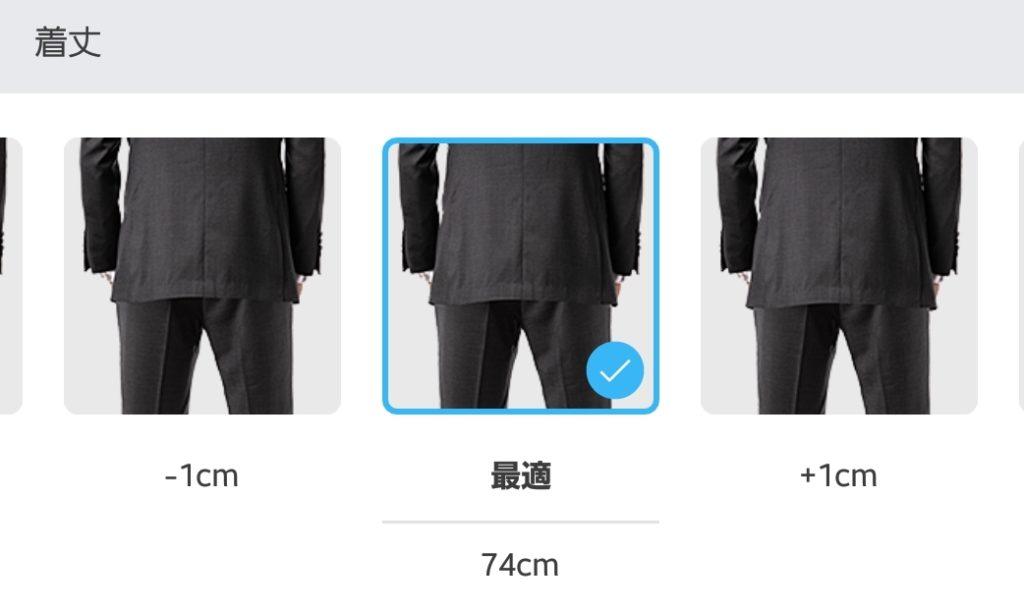 【画像】ZOZOビジネススーツのサイズ調整着丈