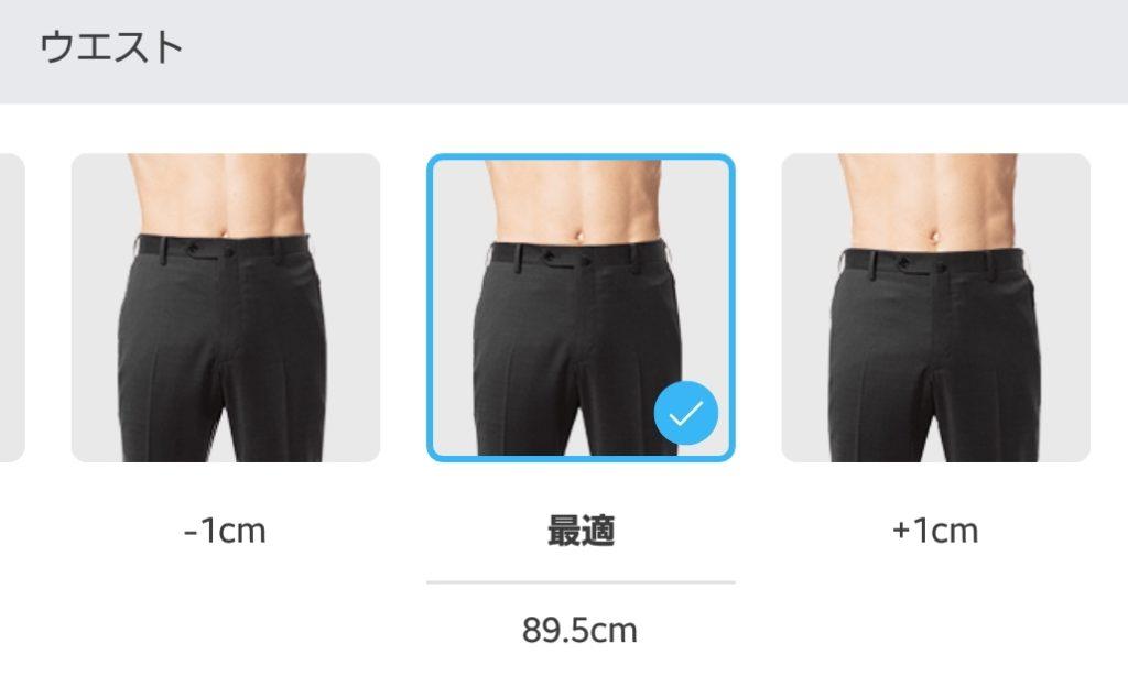【画像】ZOZOビジネススーツのサイズ調整ウエスト