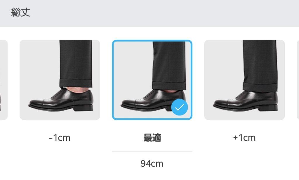 【画像】ZOZOビジネススーツのサイズ調整レングス(股下)