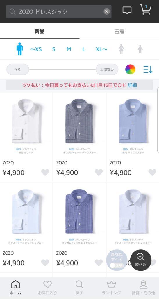 【画像】シャツ選び