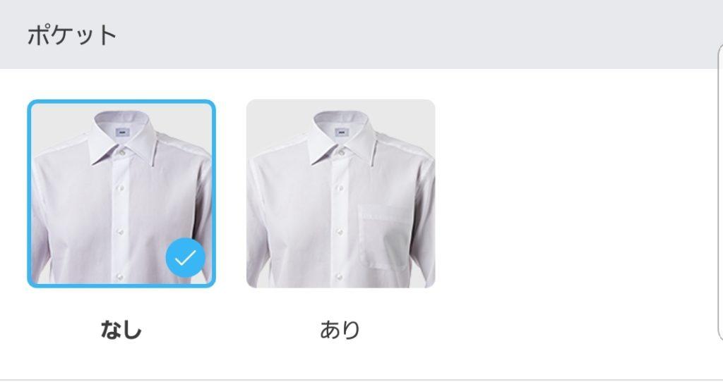 【画像】シャツのポケット