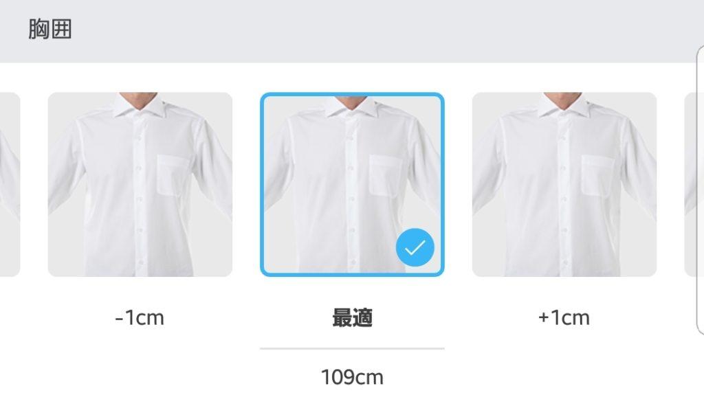 【画像】シャツオーダー身幅