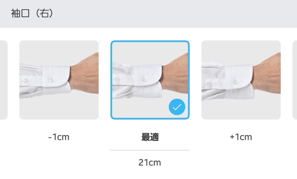 【画像】シャツオーダー袖幅