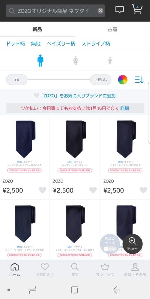 【画像】ネクタイ選び