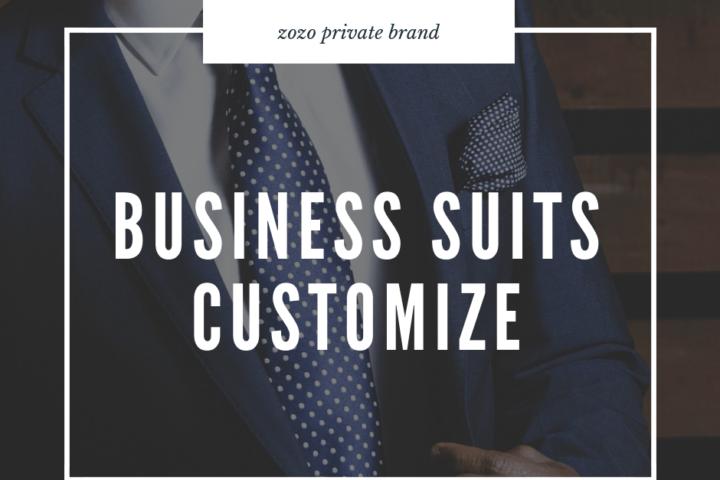 【画像】ZOZOのビジネススーツをカスタマイズする