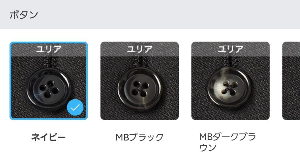 【画像】ZOZOビジネススーツのカスタマイズボタン