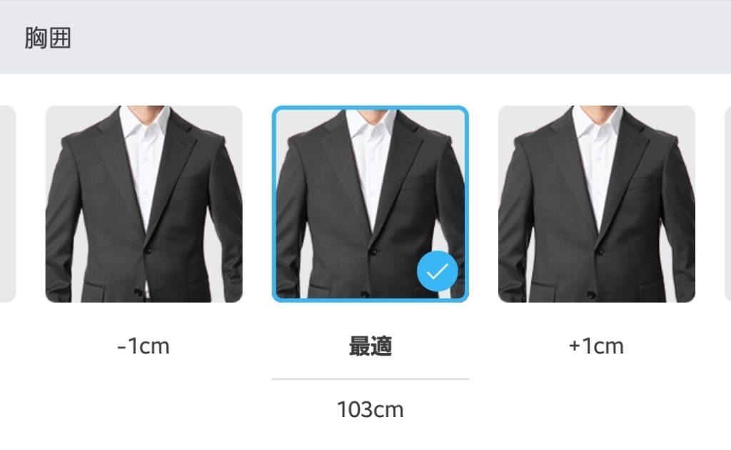 【画像】ZOZOビジネススーツのカスタマイズバスト