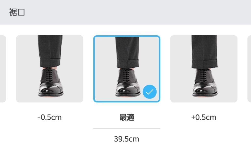 【画像】ZOZOビジネススーツのサイズ調整裾幅