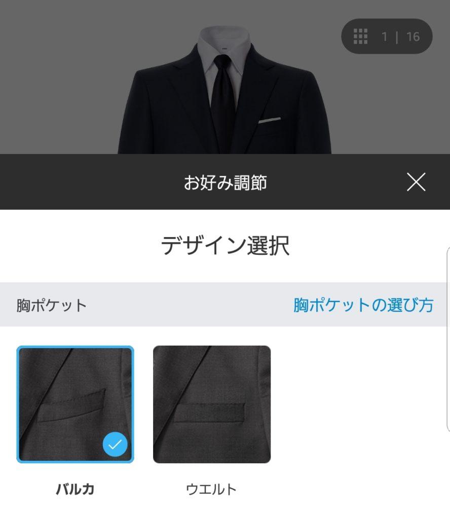 【画像】ZOZOビジネススーツのカスタマイズ