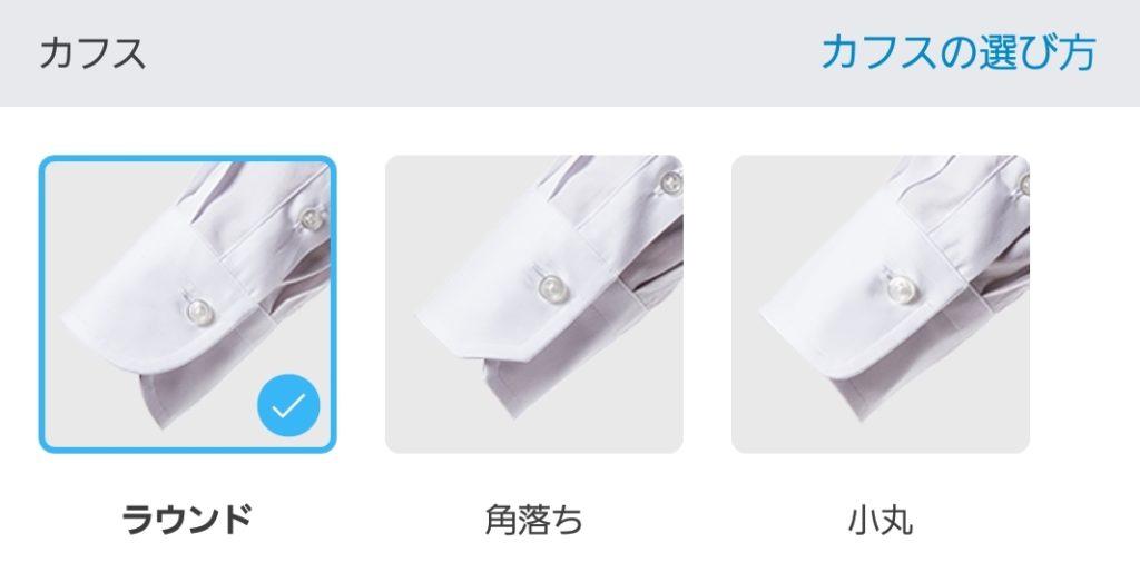 【画像】シャツのカスタマイズ袖
