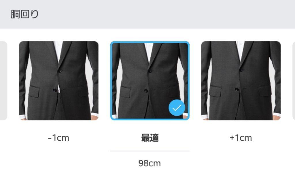 【画像】ZOZOビジネススーツのサイズ調整身幅
