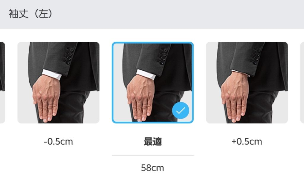 【画像】ZOZOビジネススーツのサイズ調整袖丈左