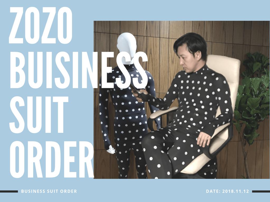 【画像】ZOZOビジネス2Bスーツをオーダーしてきた