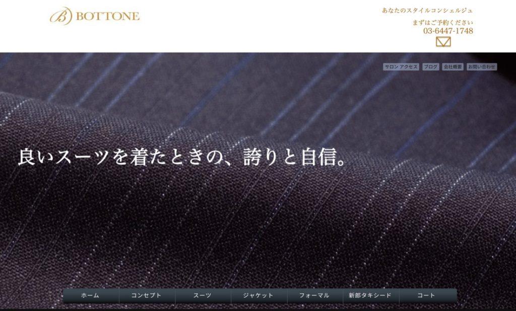 【画像】BOTTONEスーツオーダー