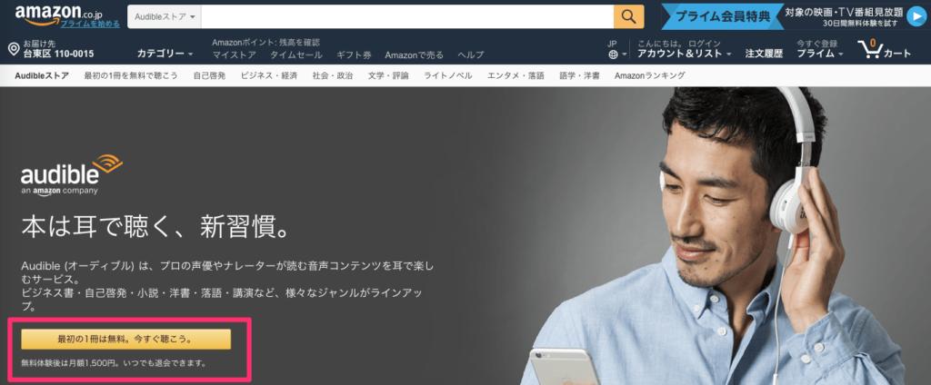 """【画像】オーディオブック""""オーディブル""""登録ステップ2"""