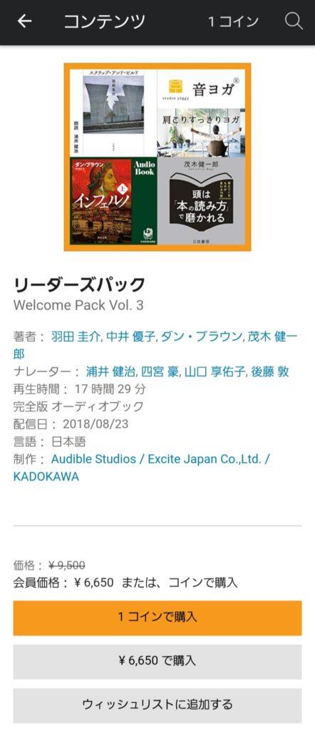 """【画像】オーディオブック""""オーディブル""""ウェルカムパック"""