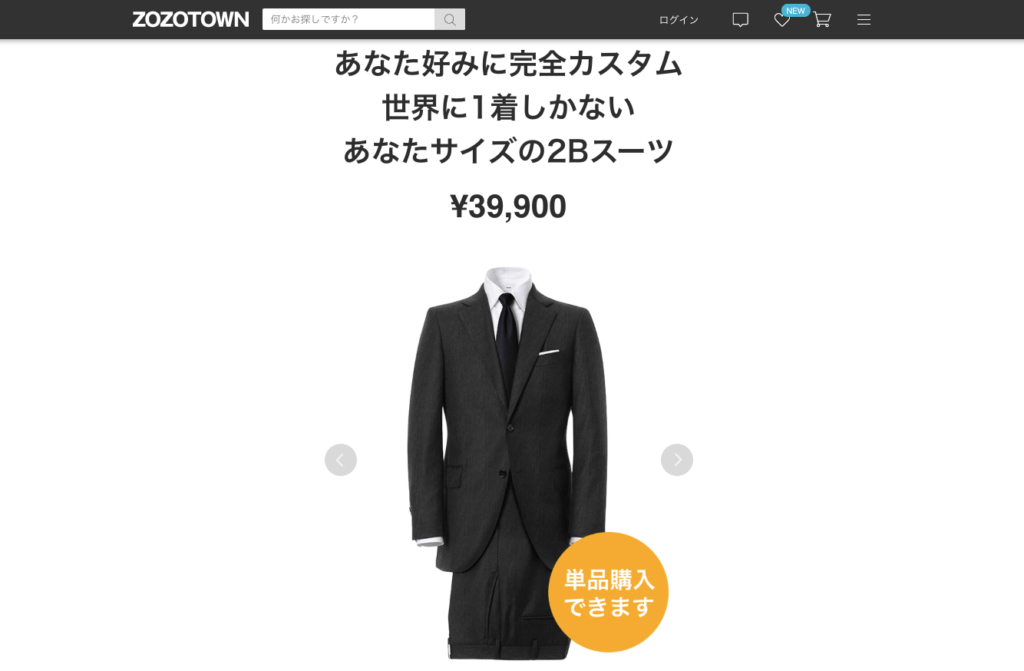 【画像】ZOZOビジネススーツオーダー
