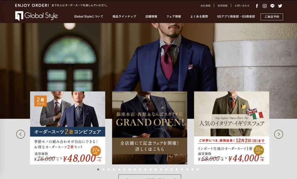 【画像】グローバルスタイルオーダースーツ