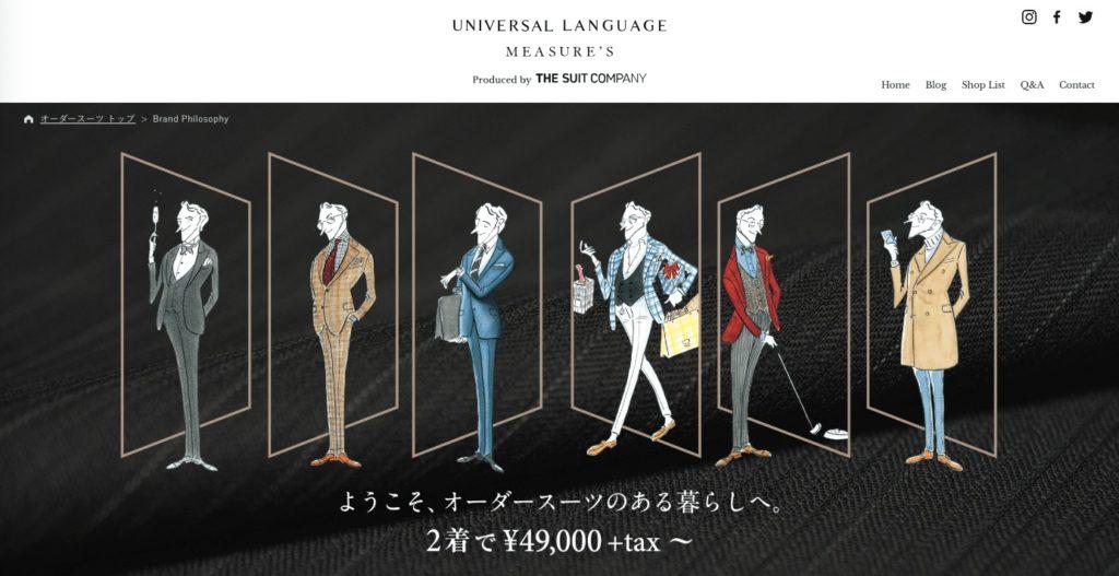 【画像】ユニバーサルランゲージオーダースーツ