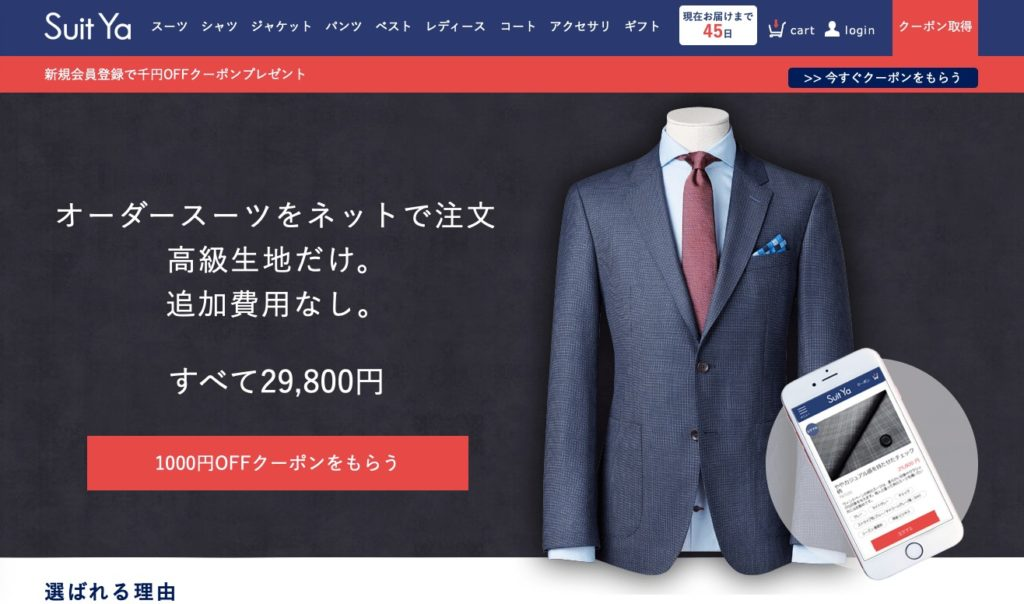 【画像】suitsyaオーダースーツ