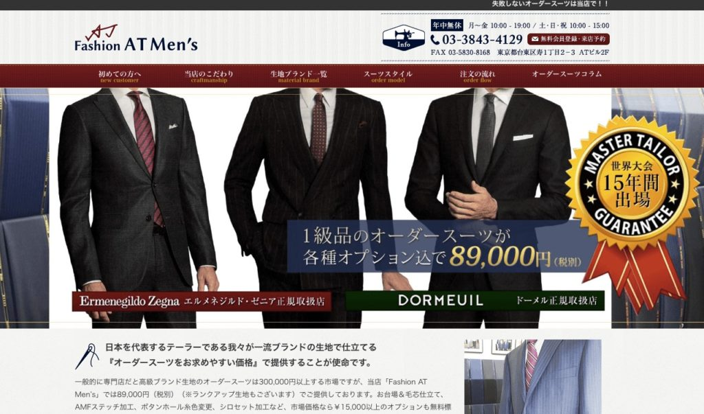 【画像】FASHION AT MEN'Sスーツオーダー