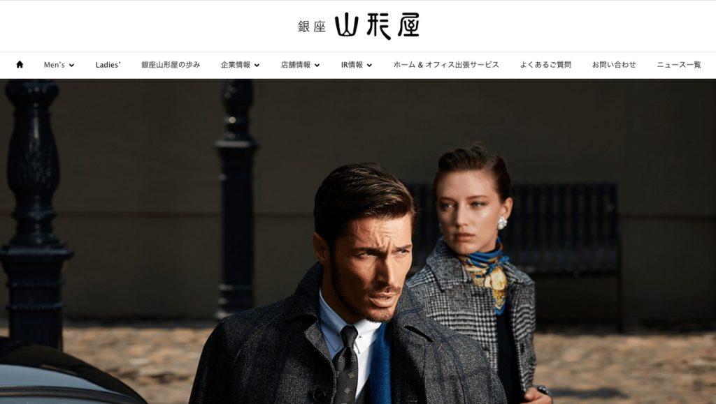【画像】山形屋スーツオーダー