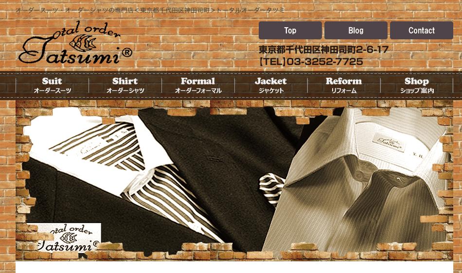 【画像】トータルオーダー・タツミスーツオーダー