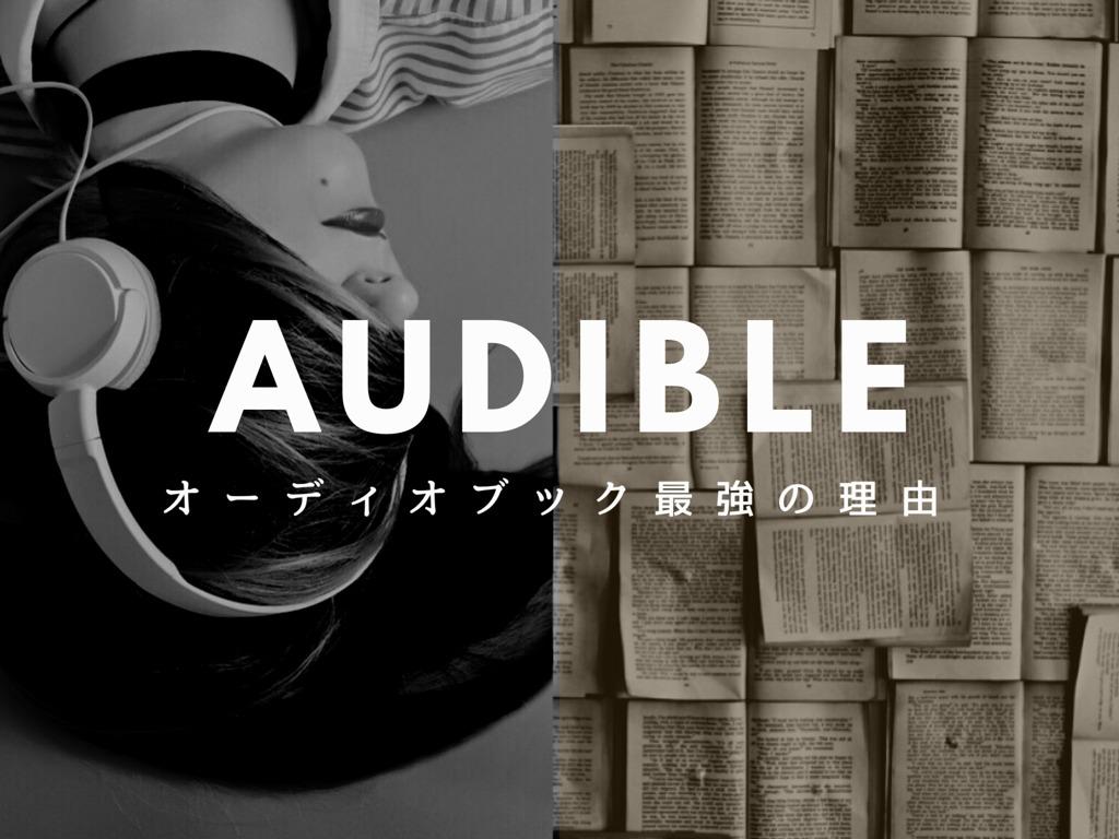 【最大約1万円分無料】audibleが圧倒的にお得でコンテンツが死ぬほど充実している件