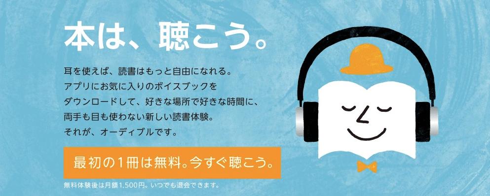 【画像】オーディブル体験画面