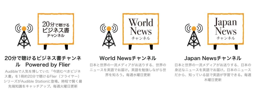 """【画像】オーディオブック""""オーディブル""""無料コンテンツ"""