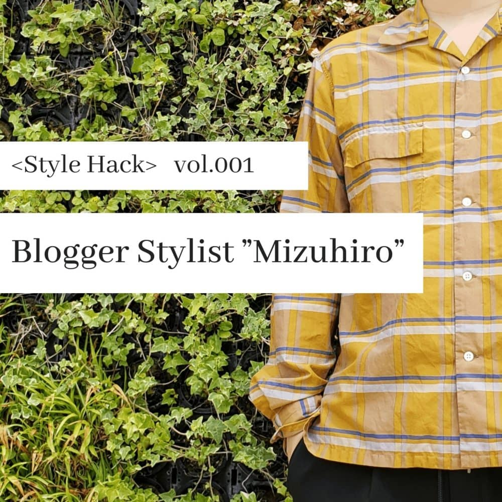 STYLE HACK(スタイルハック)ー人生を華麗に生き抜く外見戦略ー