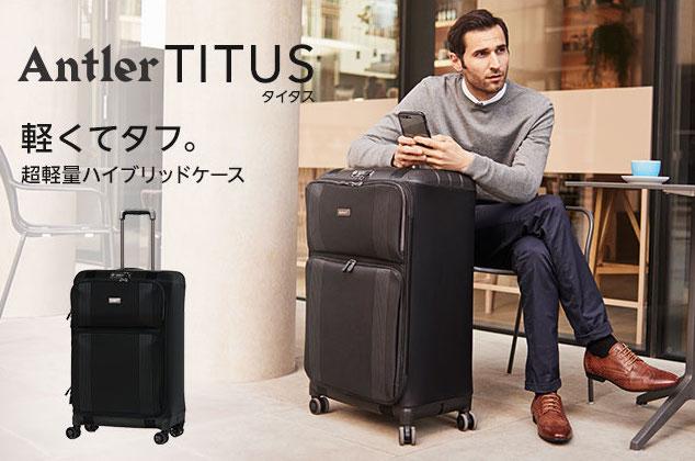 【画像】アントラータイタススーツケース