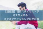 【画像】メンズファッションブログ8選