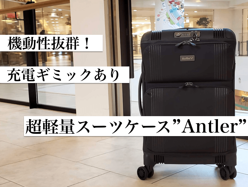 """【画像】軽量なソフトスーツケース""""アントラー"""""""