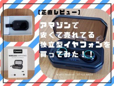 【画像】安い独立型イヤホンレビュー