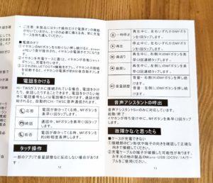 【画像】独立型イヤホン説明書